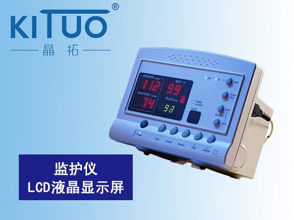 监护仪LCD液晶显示屏