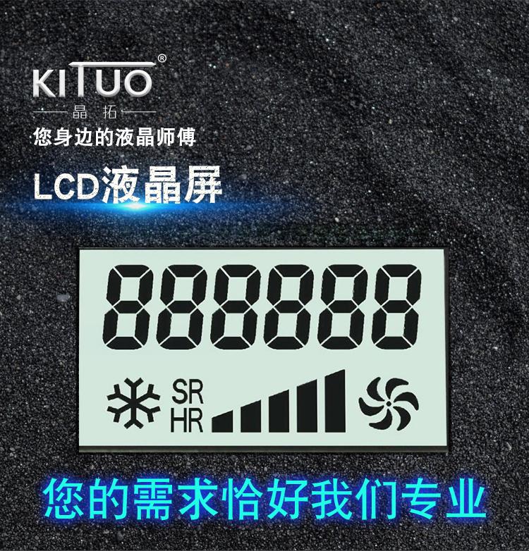 电风扇LCD液晶屏t