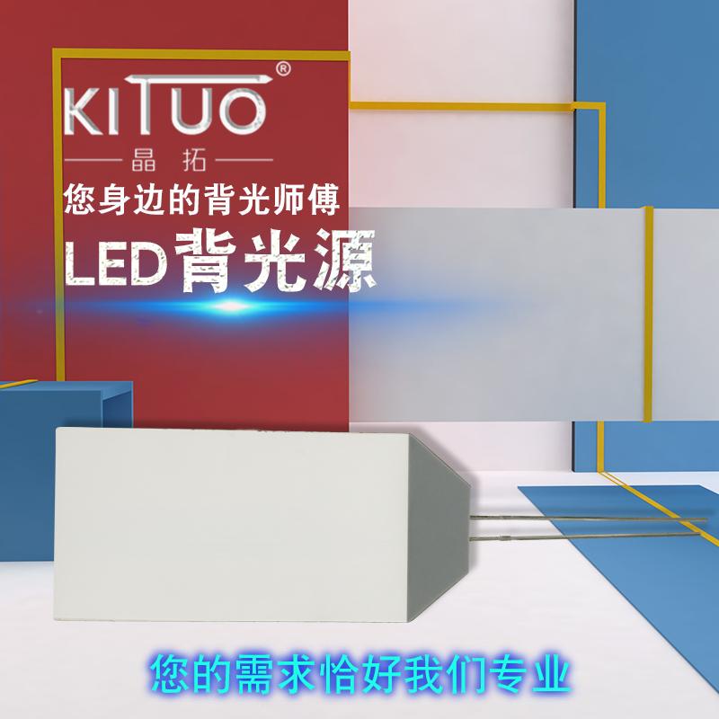电量显示屏背光板