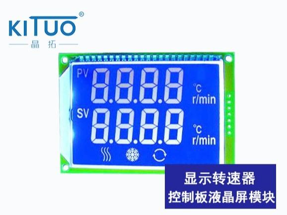 显示转速器LCD液晶屏模块