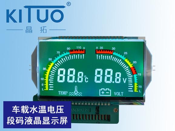 车载水温电压段码液晶屏
