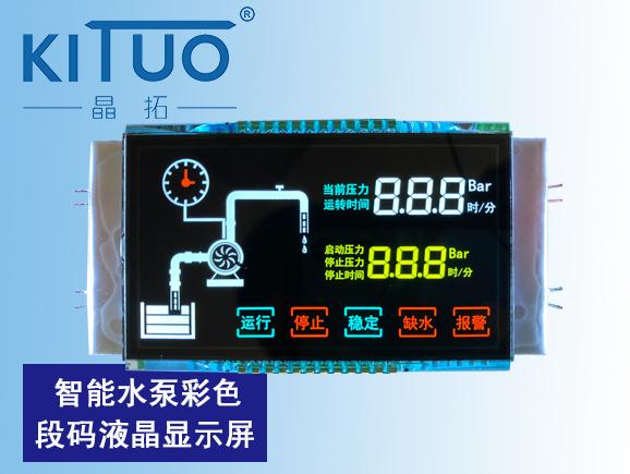 智能水泵彩色LCD液晶屏
