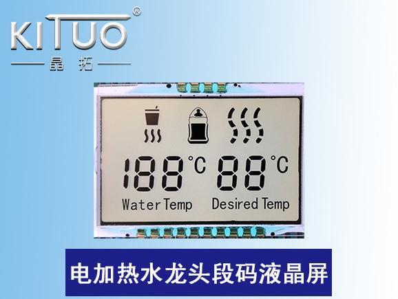 电加热水龙头段码液晶屏