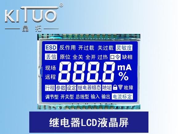 继电器LCD液晶屏