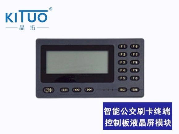 智能公交刷卡终端控制板液晶屏模块