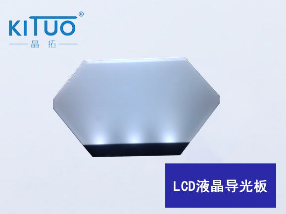 LCD液晶导光板