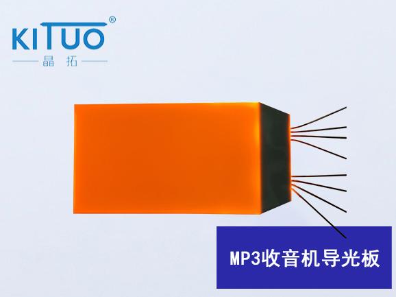 MP3收音机导光板