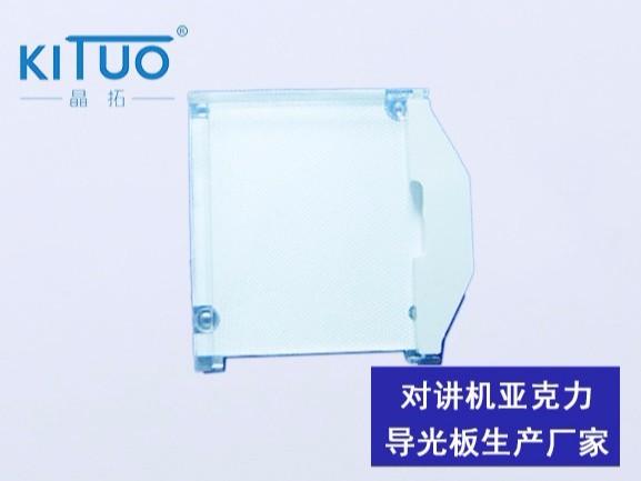 对讲机亚克力导光板生产厂家