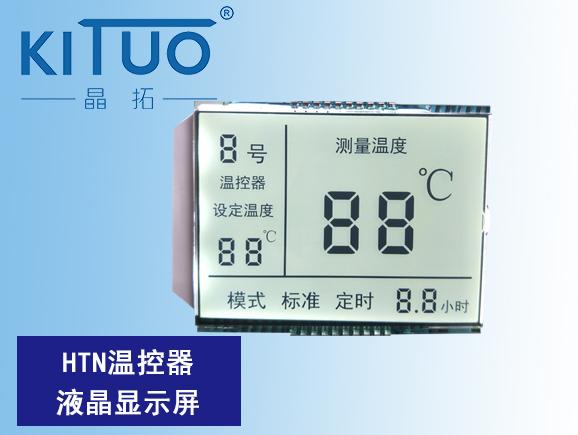 HTN温控器液晶显示屏