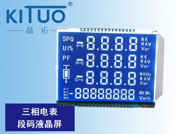 三相电表段码液晶屏