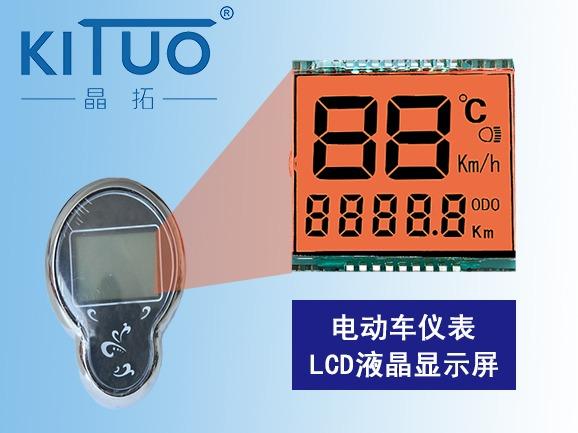 电动车/电瓶车仪表lcd液晶显示屏
