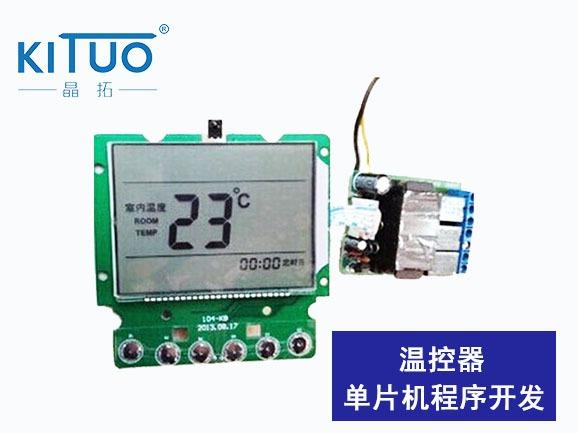 温控器单片机程序开发