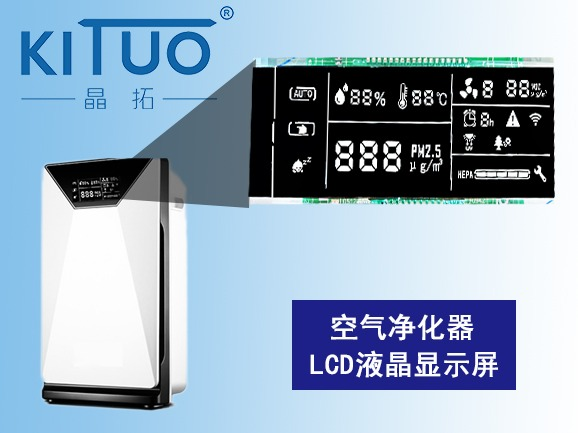 空气净化器LCD液晶显示屏