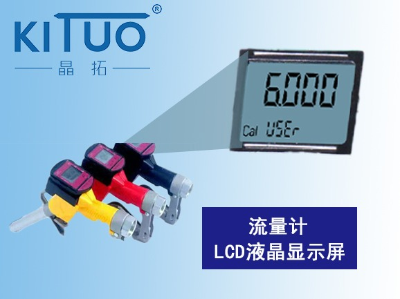 流量计LCD液晶显示屏