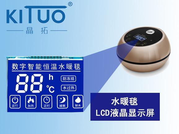 水暖毯LCD液晶显示屏