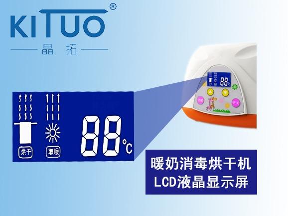 暖奶消毒烘干机LCD液晶显示屏
