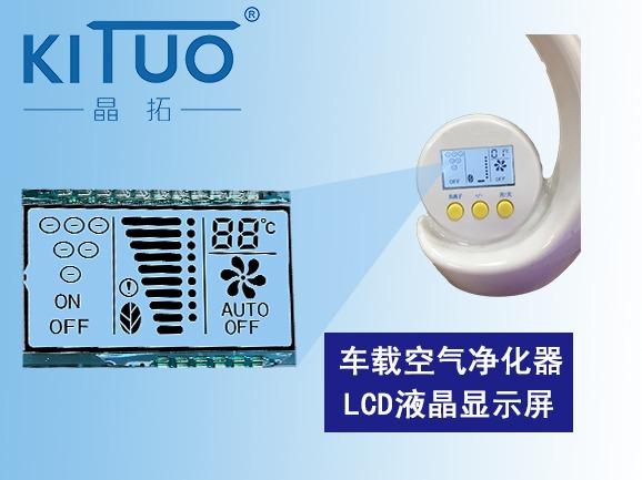 车载空气净化器LCD液晶显示屏