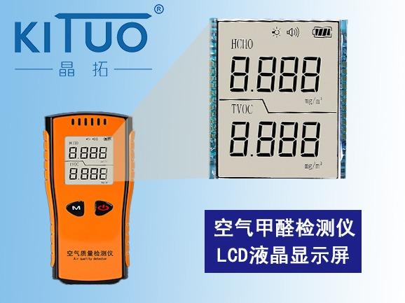 空气甲醛检测仪LCD液晶显示屏