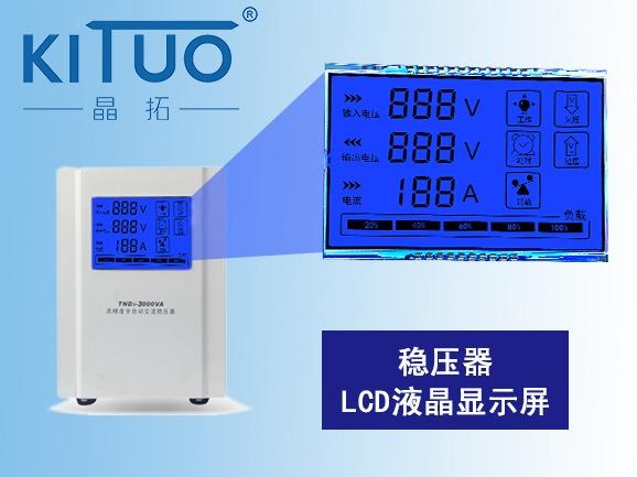 稳压器LCD液晶显示屏
