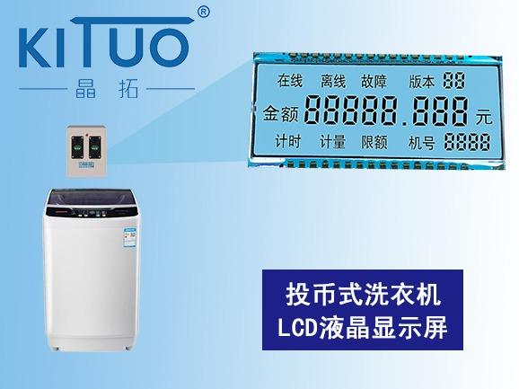 投币式洗衣机LCD液晶显示屏