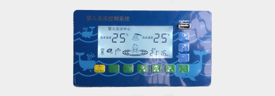 婴儿洗浴中心全套控制面板