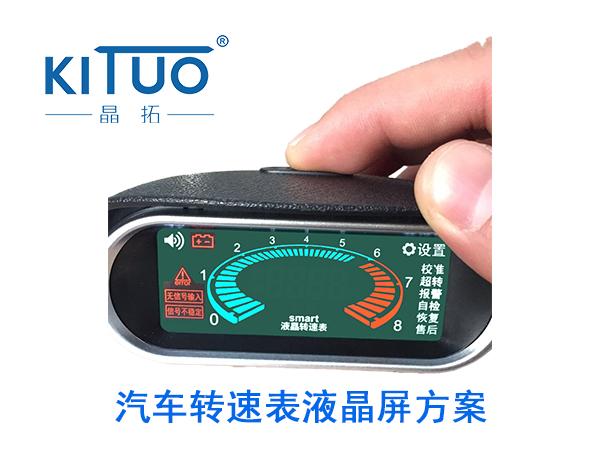 汽车转速表液晶屏方案