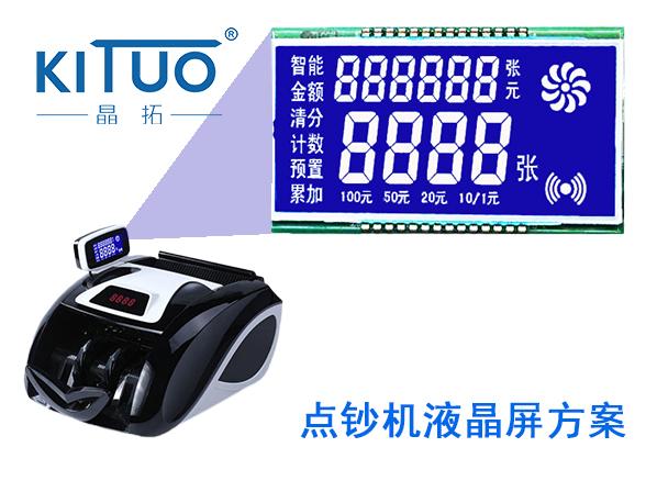 晶拓LCD液晶屏应用于点钞机