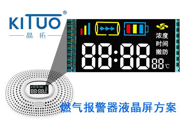 晶拓LCD液晶屏应用于燃气报警器