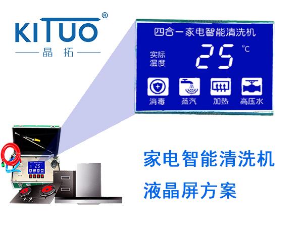 家电智能清洗机液晶屏方案