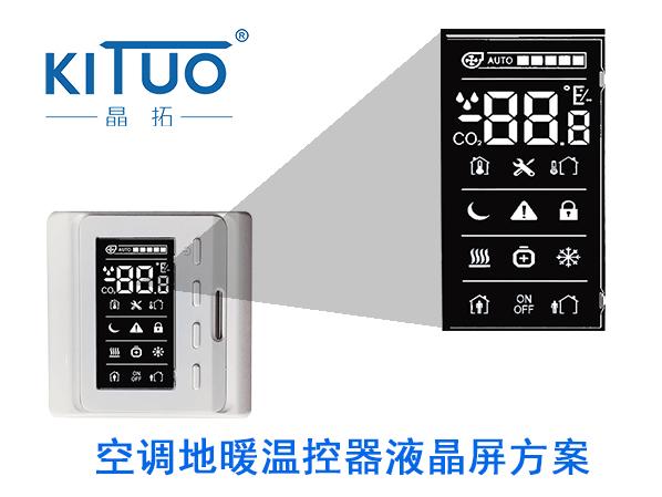 空调地暖温控器液晶屏方案