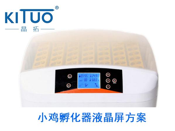 晶拓LCD液晶屏应用于小鸡孵化器