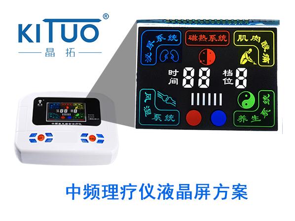 晶拓LCD液晶屏应用于中频理疗仪