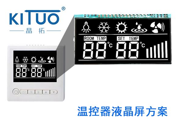 温控器液晶屏方案