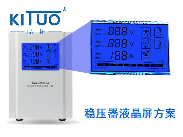 晶拓LCD液晶屏应用于稳压器
