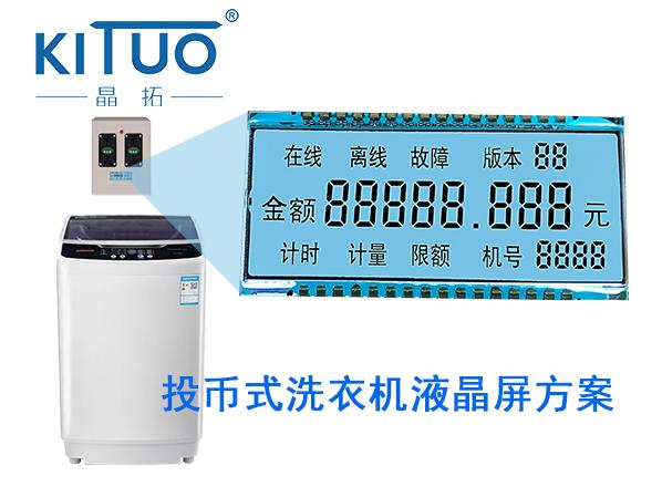 投币式洗衣机液晶屏方案