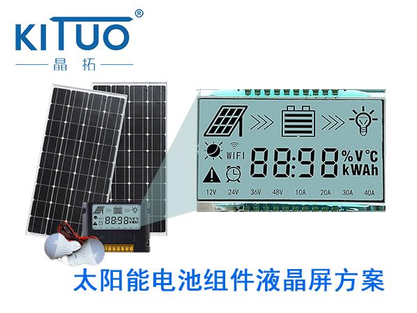 太阳能电池组件液晶屏方案