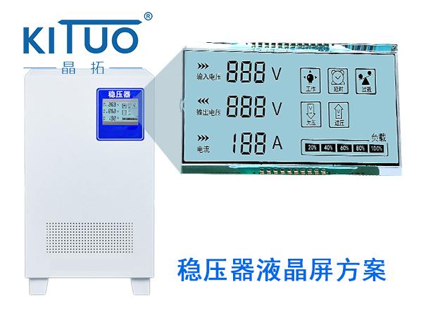 晶拓LCD液晶屏应用于稳压器2