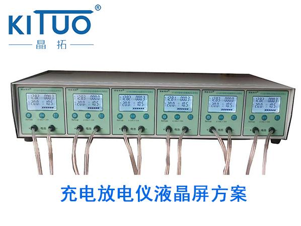 晶拓LCD液晶屏应用于充、放电仪2