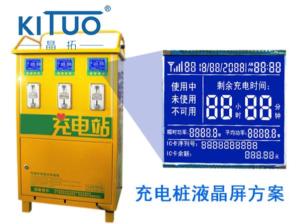 晶拓LCD液晶屏应用于充电桩