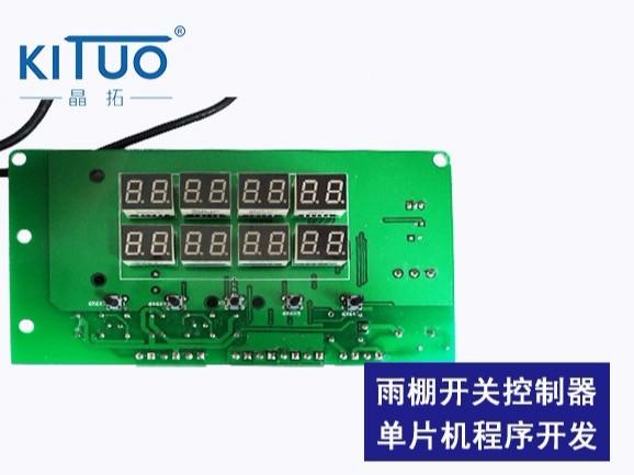 雨棚开关控制器单片机程序开发