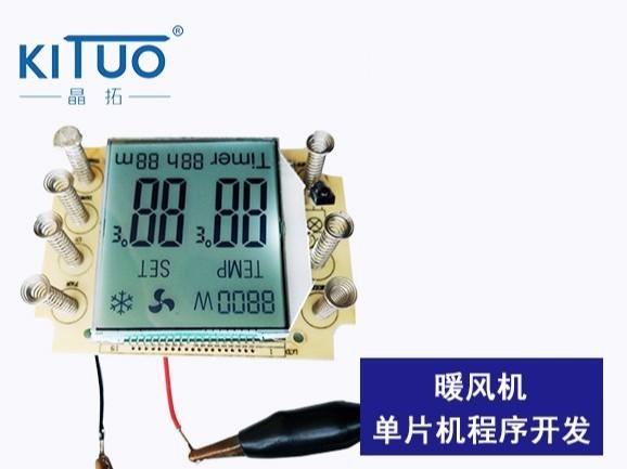 暖风机单片机程序开发