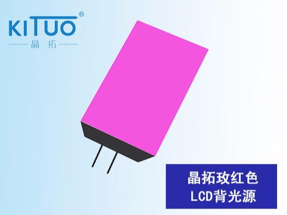 明仕亚洲ms888_玫红色LCD背光源