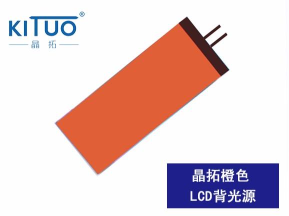 晶拓橙色LCD背光源