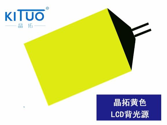 晶拓黄色LCD背光源