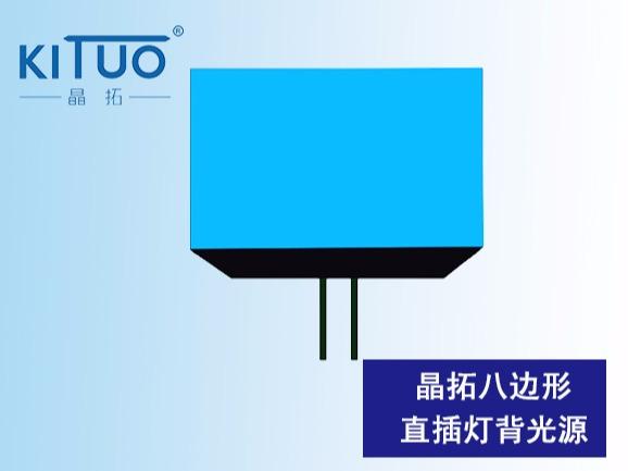 蓝色LCD背光源