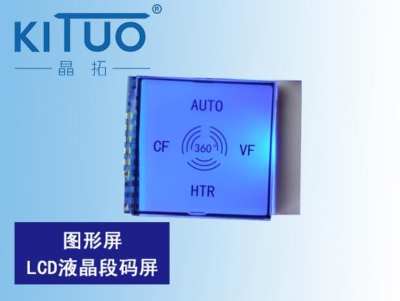 图形屏LCD液晶段码屏