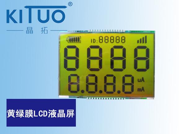 黄绿膜LCD液晶屏