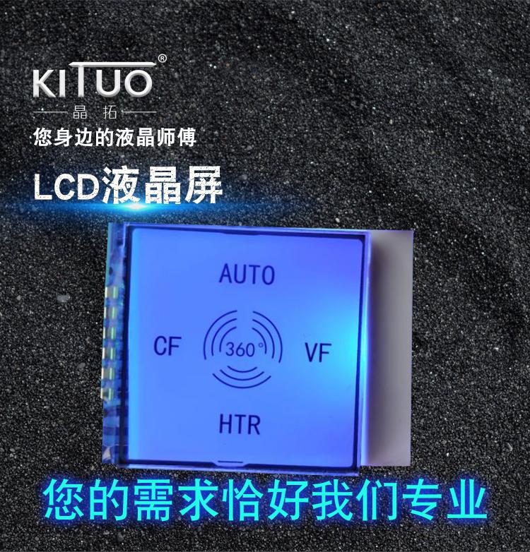 金属脚LCD液晶屏