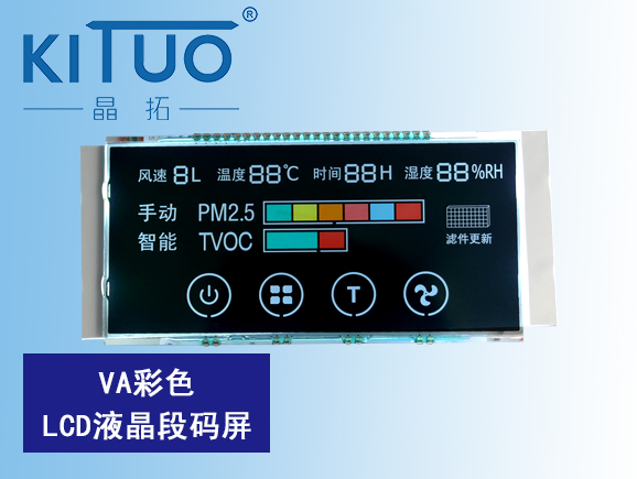 VA彩色LCD液晶段码