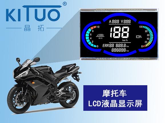 摩托车LCD液晶显示屏